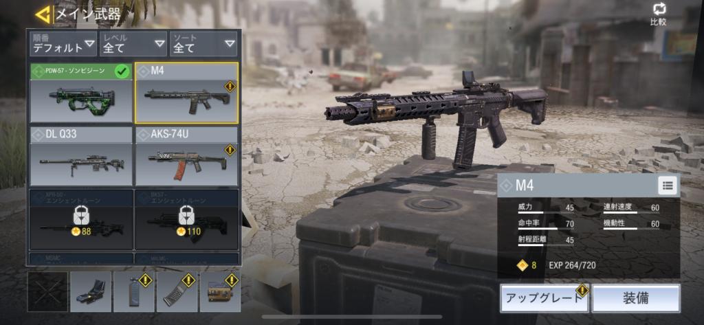 codモバイル 武器画面