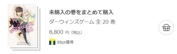 ダーウィンズゲーム 漫画 無料 お得 全巻