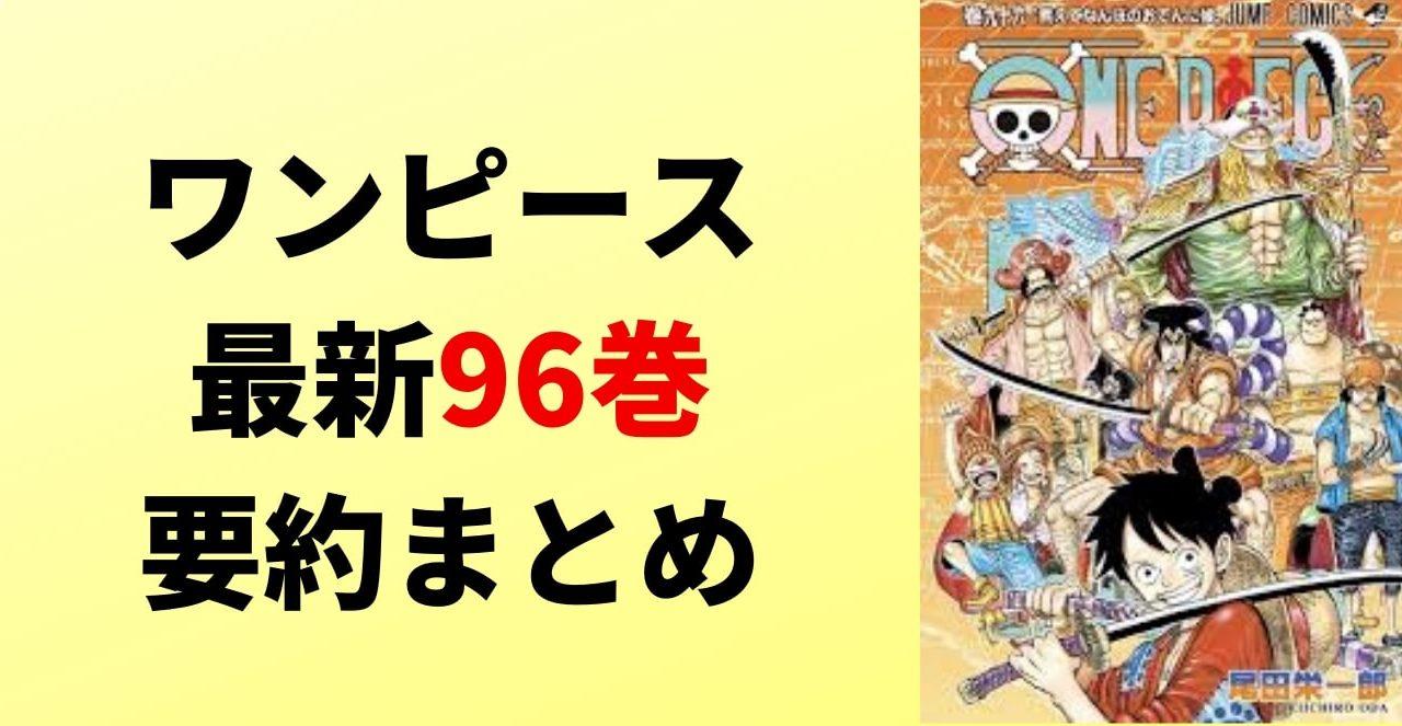 ワンピース 最 新刊 96