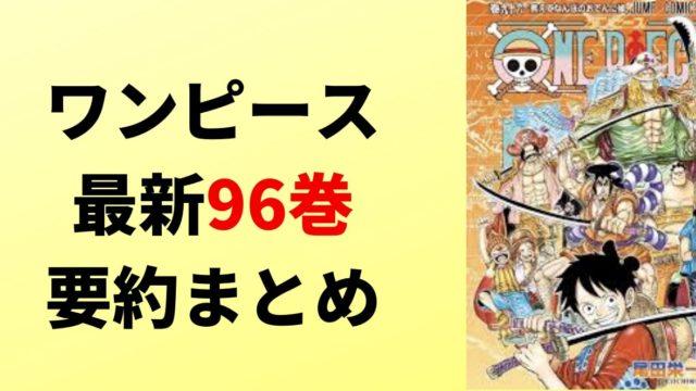ワンピース 96巻