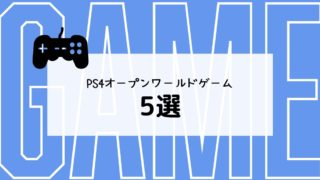 ps4 オープンワールド ソフト おすすめ