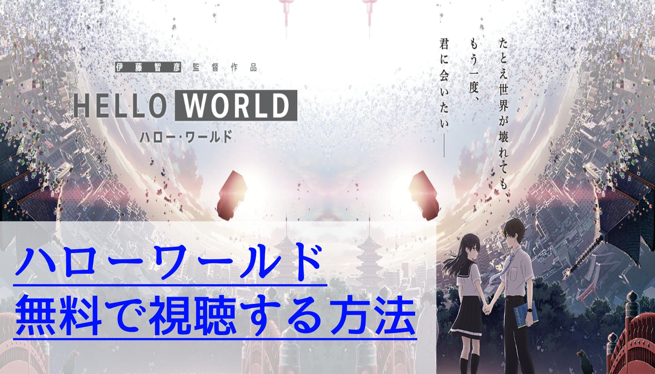 ハロー ワールド