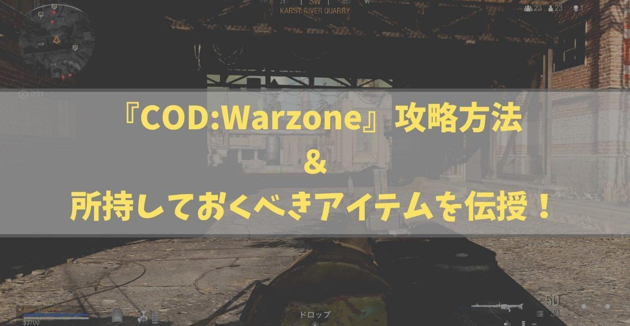 COD Warzone 攻略方法