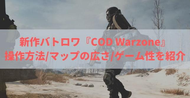 COD Warzone 新作バトロワ