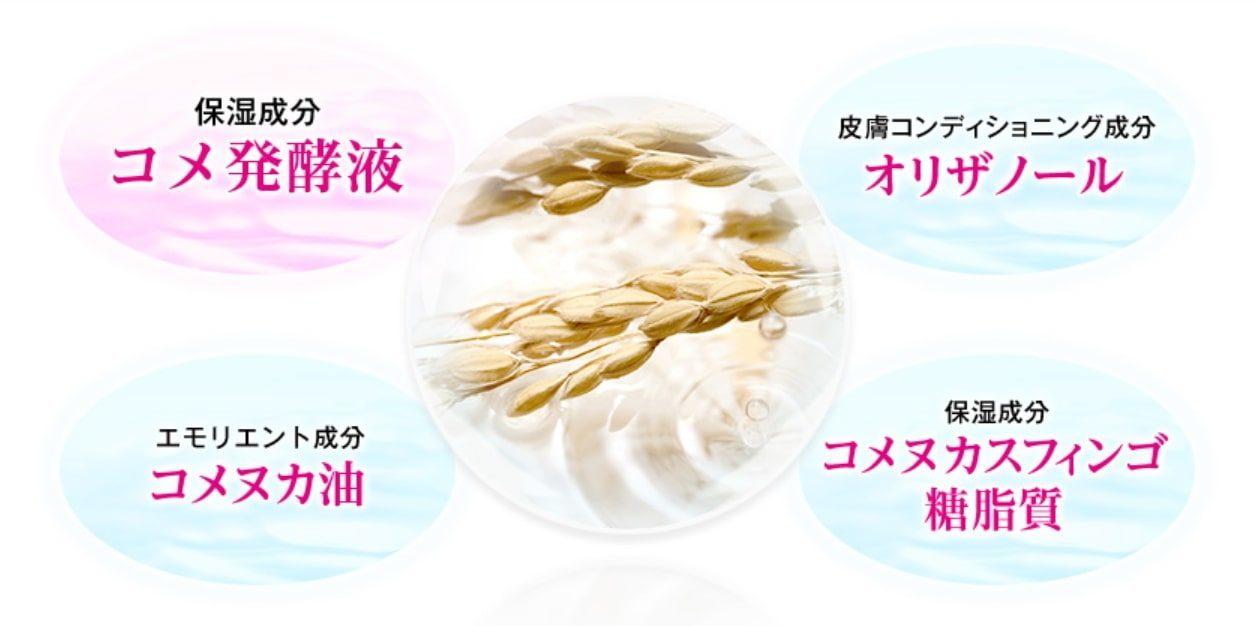 米成分 化粧水