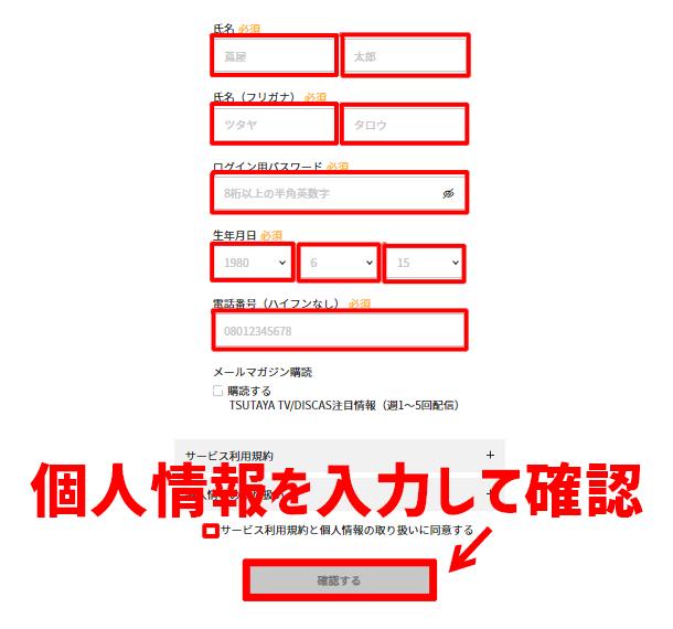 tsutaya tv 登録 方法
