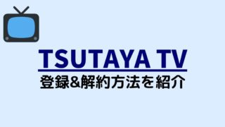 TSUTAYA tv 登録 解約方法