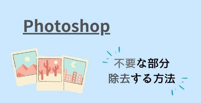 photoshop 不要部分除去
