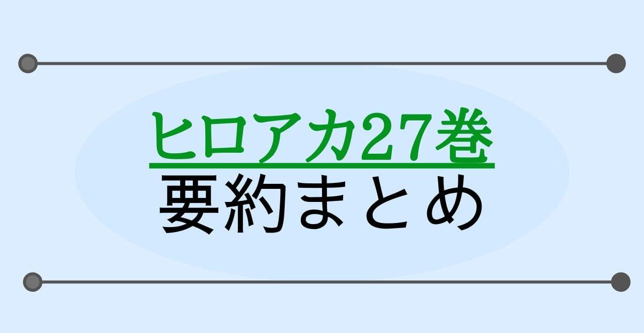 ヒロアカ27巻