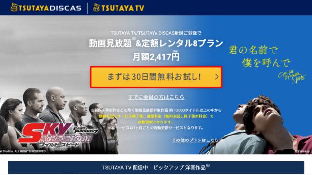 tsutaya tv 登録方法