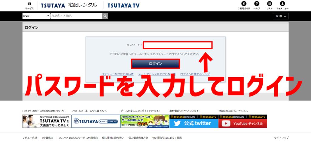 tsutaya tv 解約方法