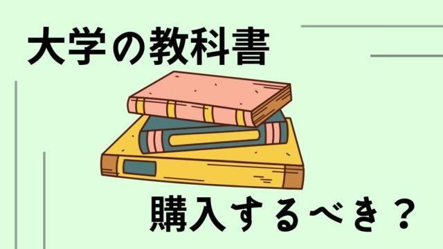 大学の教科書 購入するべき?