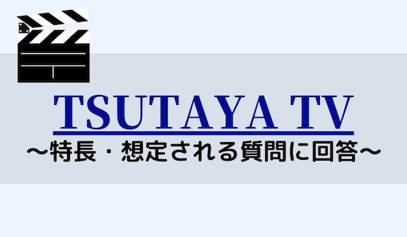 TSUTAYA TV 登録 解約 手順