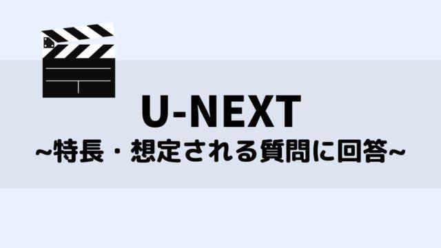 U-NEXT 質問内容 特長