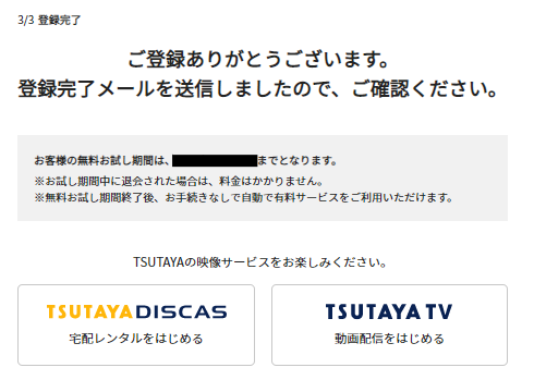 tsutaya tv 利用