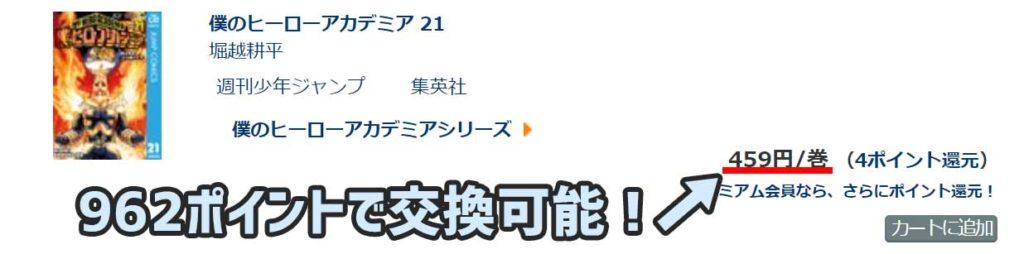ヒロアカ music.jp