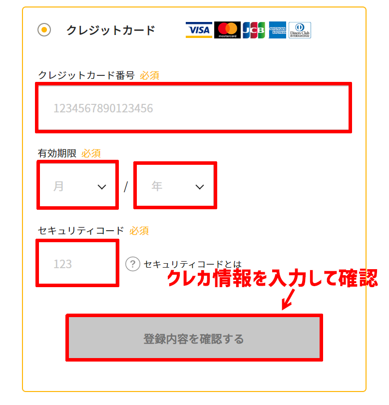 tsutaya tv 登録情報