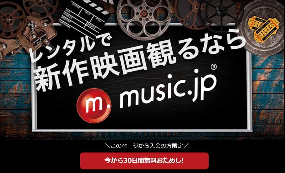 music.jp 登録画面 無料 新規登録