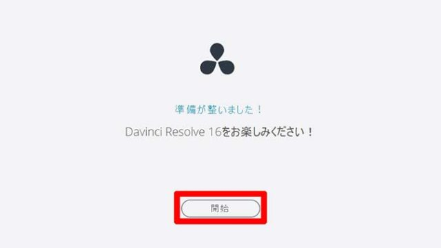 Davinci Resolve16 インストール方法/手順