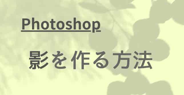 photoshop 影つくり方