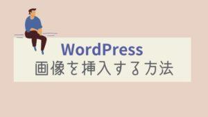 WordPress 画像 挿入