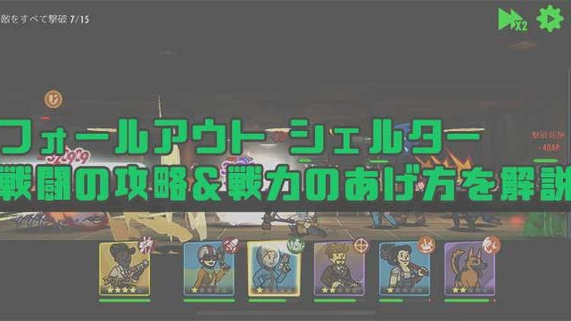 ~Fallout Shelter Online攻略~ 戦力をあげる方法を紹介!