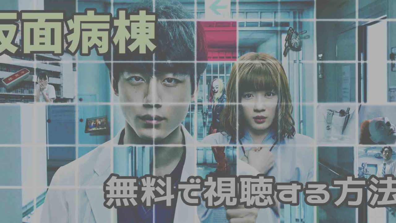 仮面病棟の動画 無料視聴 フル 映画