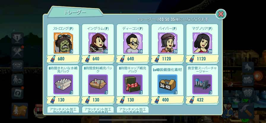 Fallout shelter online ポスター 使い方