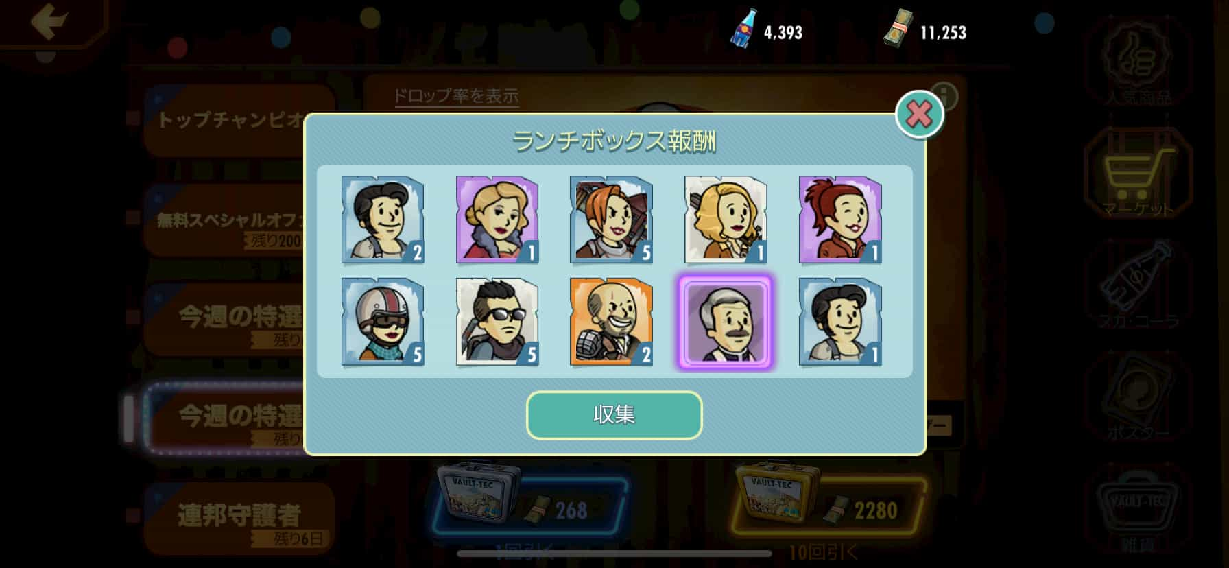 Fallout shelter online ガチャ結果