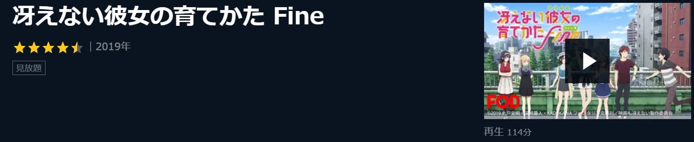 冴えカノ FINE 無料視聴