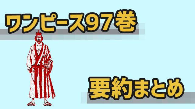 ワンピース 97巻 ネタバレ 要約