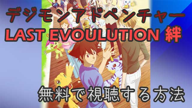 デジモンアドベンチャー LAST EVOLUTION 動画 フル 無料視聴