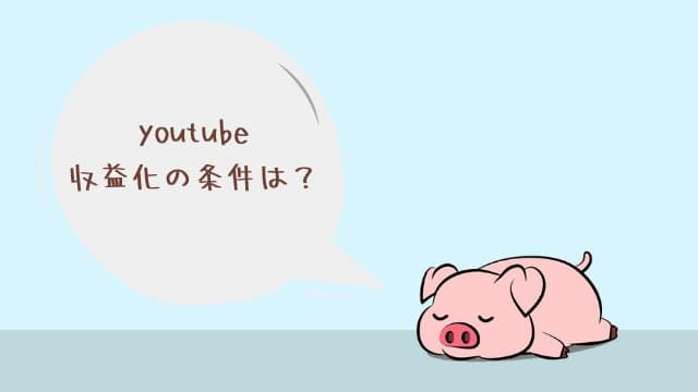 youtube 収益化 条件 最新
