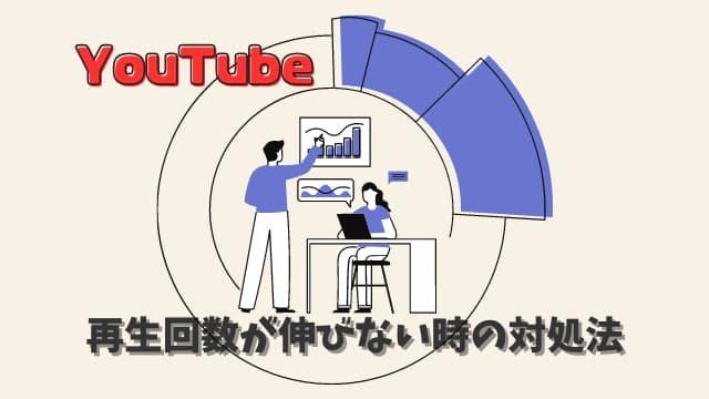 youtube 再生回数 伸びない