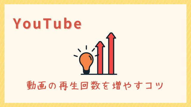 YouTube 再生回数 増やすコツ