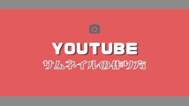youtube サムネイル 作り方 作成 手順