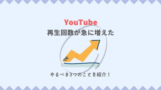 youtube 動画再生回数 急に増えた