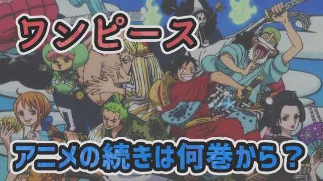 ワンピース アニメ 漫画 アニメの続き