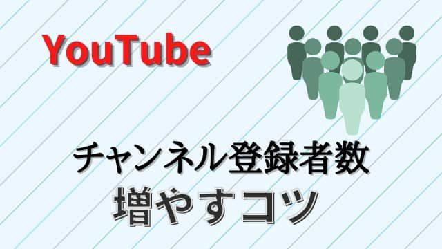 youtube 登録者数 増やすコツ