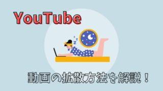 youtube 動画 拡散方法