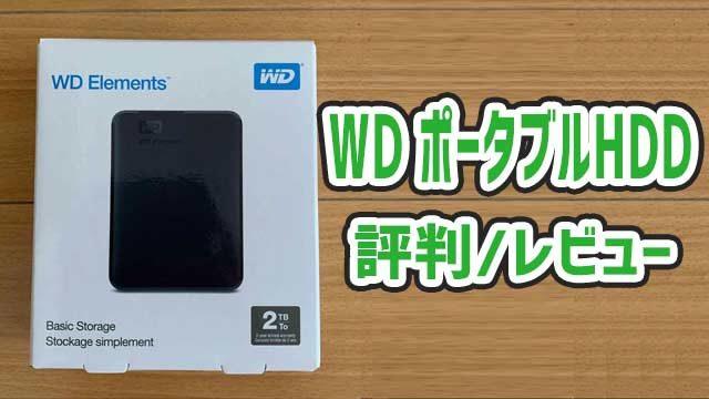 WD ポータブルHDD 評判