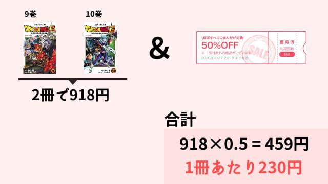 ドラゴンボール超 全巻 無料 電子書籍 安い