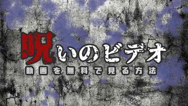 呪いのビデオ 最新 無料動画 フル