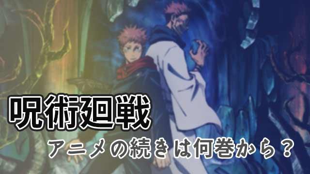 呪術廻戦 アニメの続き 漫画 何巻