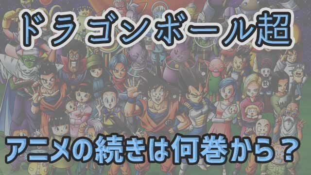 ドラゴンボール超 続編 漫画 何巻 アニメ 何巻