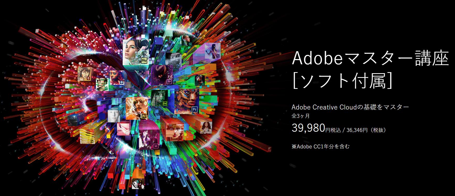 Adobe CC 安く買う 学生