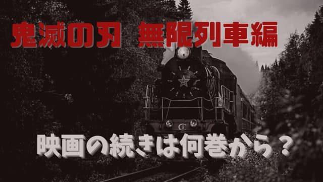 鬼滅の刃 無限列車編 漫画何巻