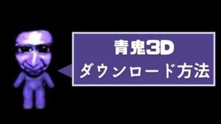 青鬼3D ダウンロード