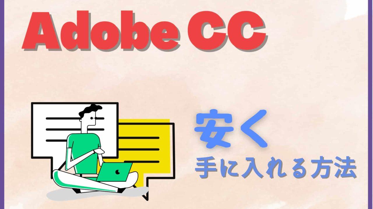 Adobe CC 安く購入 安い お得