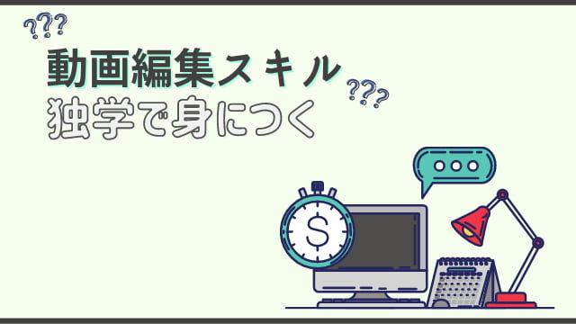 動画編集 独学 勉強
